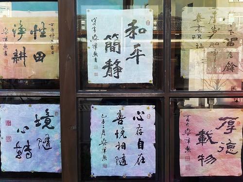 2019.01.22 Chinese Calligraphy (phonetography)