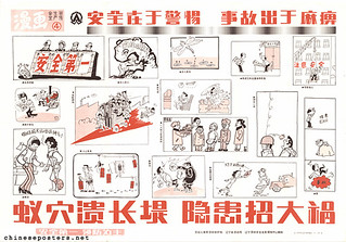 Safety lies in being alert, accidents stem from negligence ... | by chineseposters.net