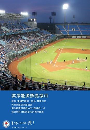圖01.潔淨能源照亮城市-棒球場