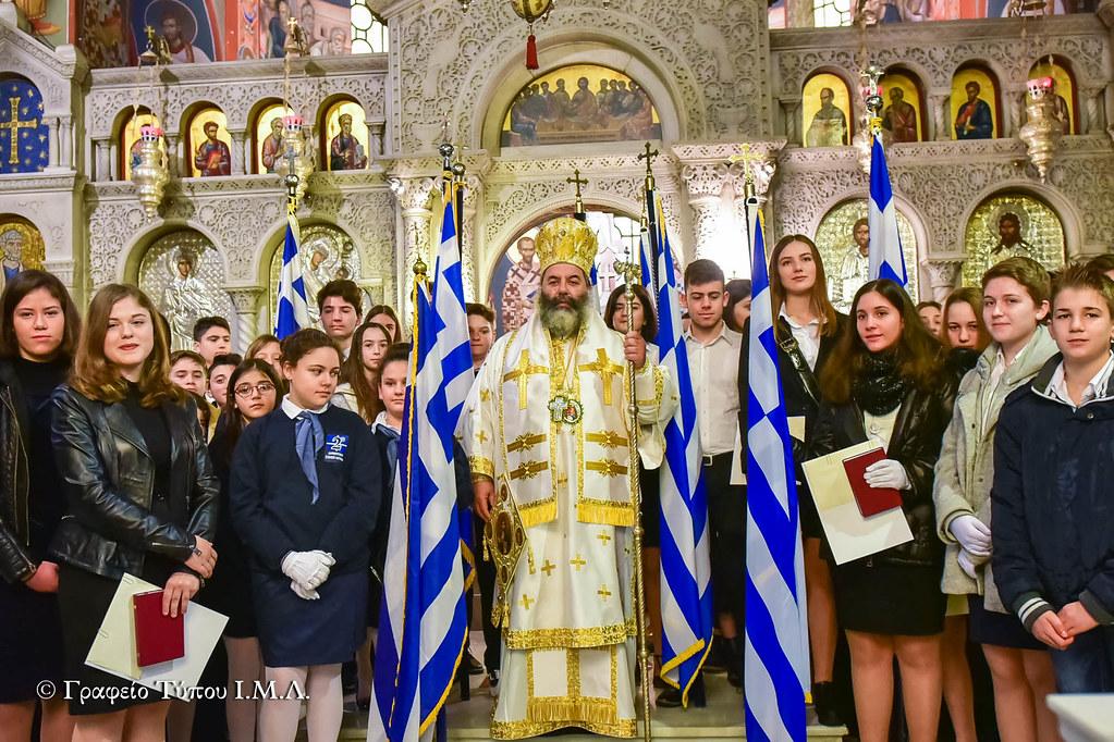 Εορτή Τριών Ιεραρχών-Βράβευσή Αριστούχων Μαθητών (125)