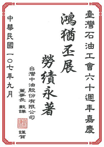 圖12.中油公司董事長戴謙致賀詞