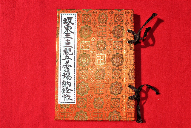 sugimotodera-gosyuin016