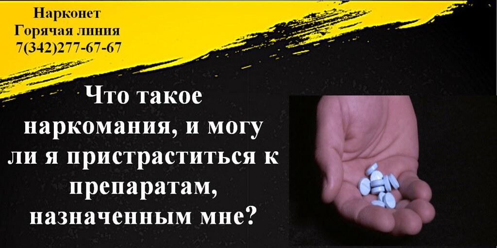 Линия наркомания коррекция алкоголизм