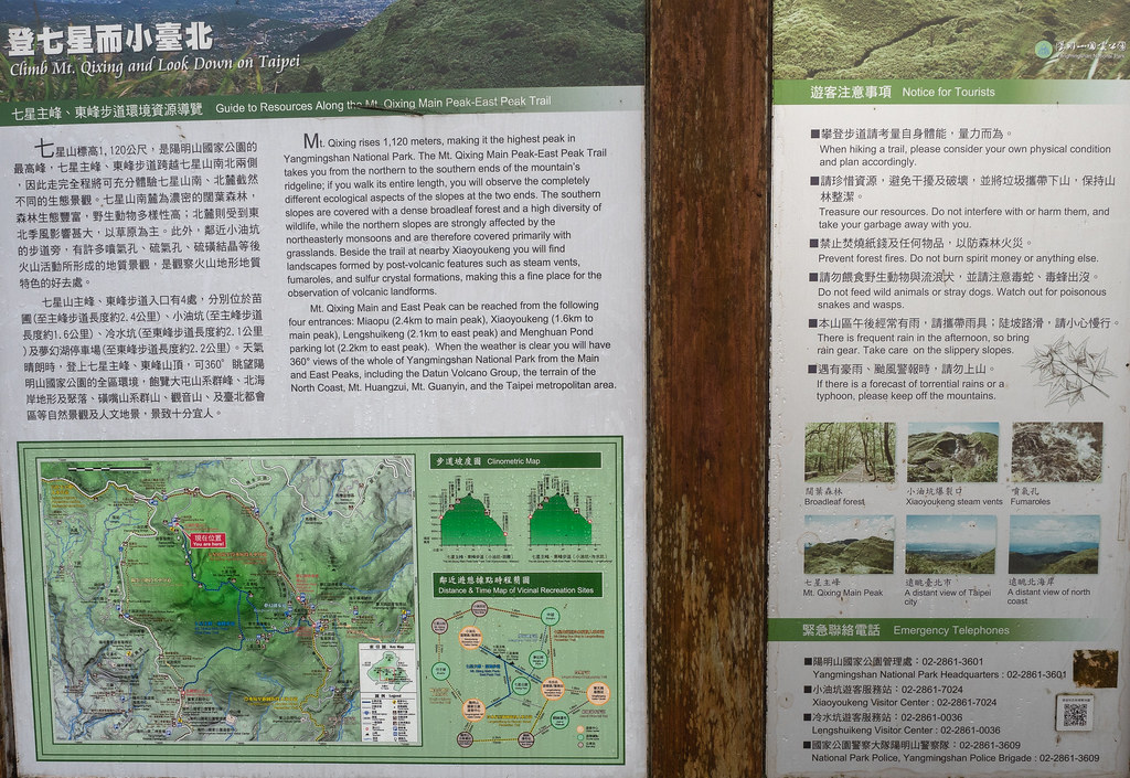 A write up about Mount Qixing, the highest peak at Yangmingshan, Taiwan
