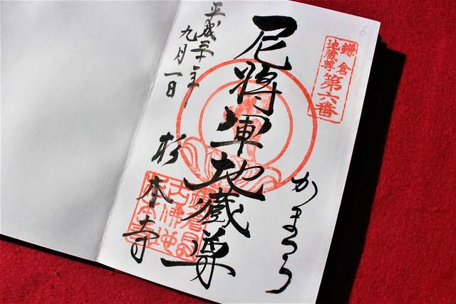 sugimotodera-gosyuin008
