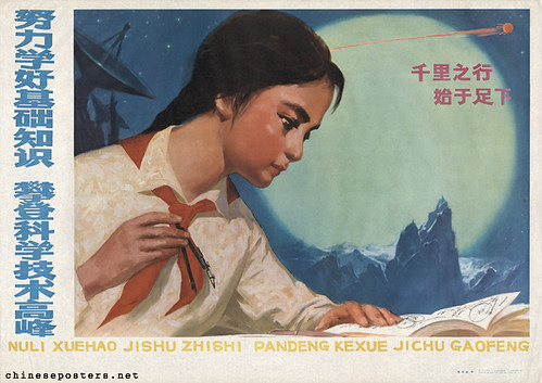 Work hard to learn the basics - Climbing the peak of science and technology | by chineseposters.net