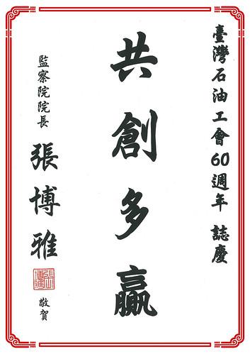 圖06.考試院長張博雅致賀詞