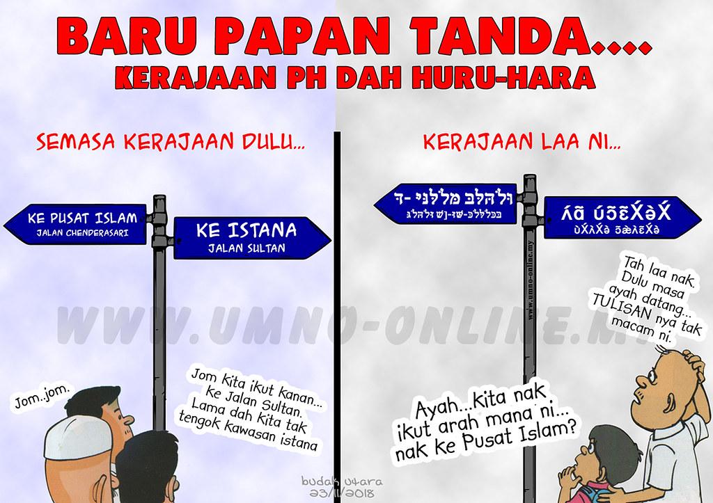 signboard jalan kerajaan PH | UMNO Online | Flickr
