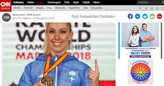 Macedonia News, karateka Elen Chatziliadou from Katerini/Macedonia/Greece,  World Champion in Karate World Championships, Madrid, Nov 2018