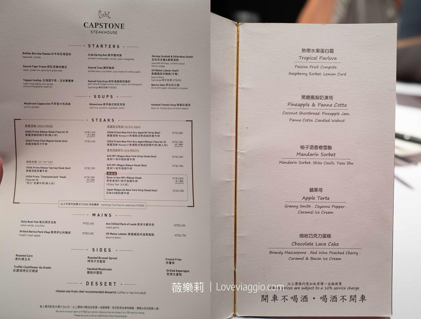 【高雄 Kaohsiung】教父牛排Capstone Steakhouse H2O水京棧國際酒店 浪漫約會米其林美食 @薇樂莉 Love Viaggio | 旅行.生活.攝影
