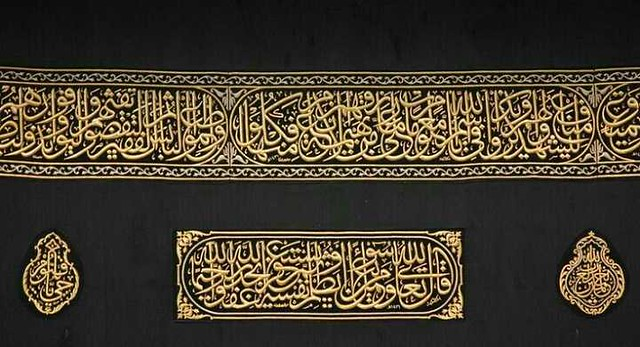 1734 Do you know what is written on the Cover of the Holy Kaaba 01
