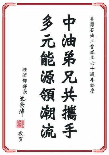圖11.經濟部長沈榮津致賀詞