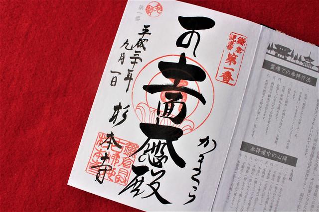 sugimotodera-gosyuin012
