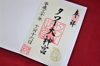 towerdaijingu-gosyuin01   by jinja_gosyuin