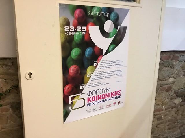 Social Entrepreneurship Forum 2018, 23-25.11.2018, Athens