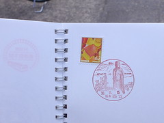 西方郵便局の風景印