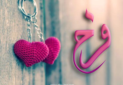 دلع اسم فرح Farah القاب دلع باسم فرح تدليع لاسم فرح 20 Flickr