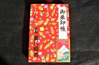 toyokawainari-tokyo-gosyuin016 | by jinja_gosyuin