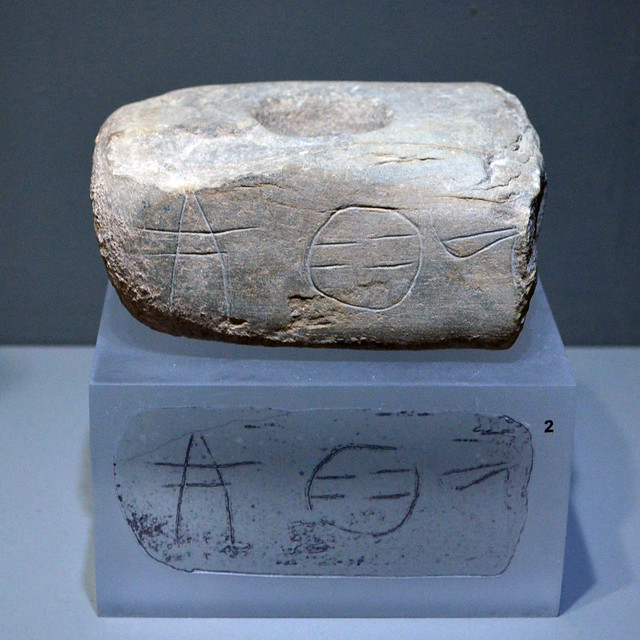 Stone weight with Linear B from Dimini