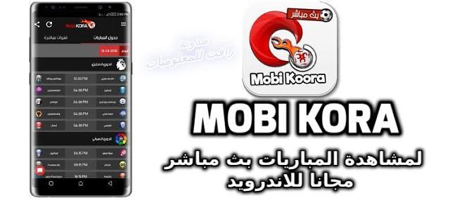 تحميل تطبيق موبى كورة 2019 Mobi KORA لمشاهدة المباريات بث … | Flickr