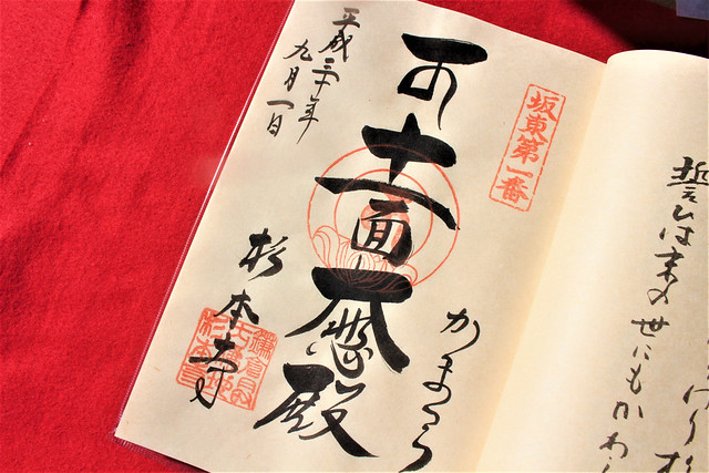 sugimotodera-gosyuin021