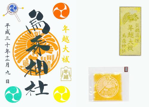 20181209-烏森神社-0022