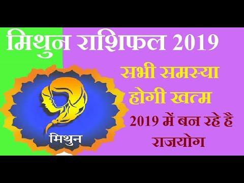 Mithuna Rashi Horoscope