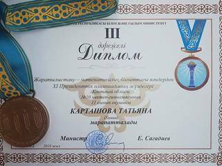 Карташова Татьяна - бронзовый призер XI Президентской олимпиады