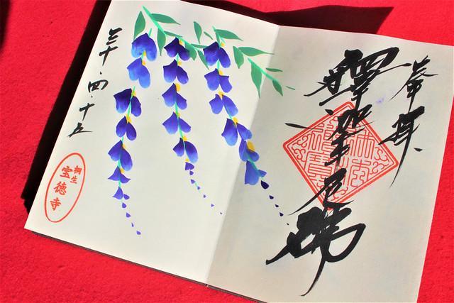 houtokuji-gosyuin002