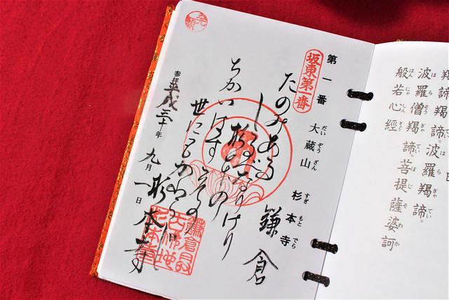 sugimotodera-gosyuin017