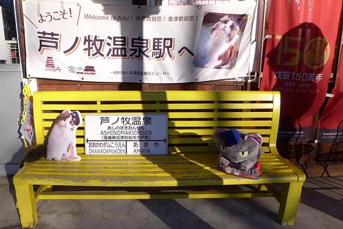芦ノ牧温泉駅で人気の ねこ駅長。勤務時間外は立て看板がお出迎え。