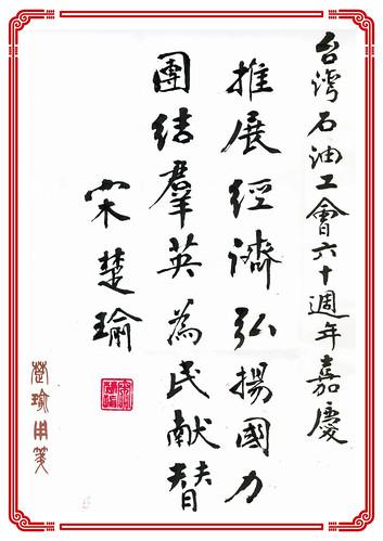 圖08.親民黨黨主席宋楚瑜致賀詞