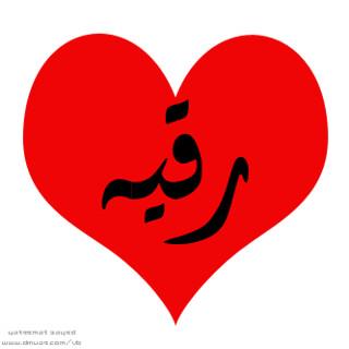 دلع اسم رقية Rokia القاب حب في رقية تدليع لاسم رقية Flickr