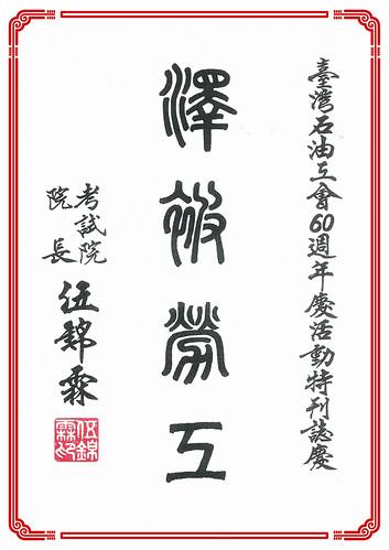 圖05.考試院長伍錦霖致賀詞