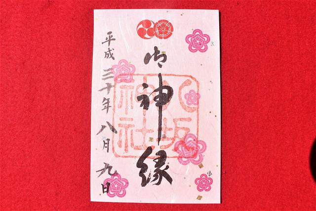 八坂神社の縁結び御朱印