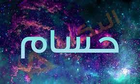 دلع اسم حسام القاب حب في حسام تدليع لاسم حسام 2019 Flickr