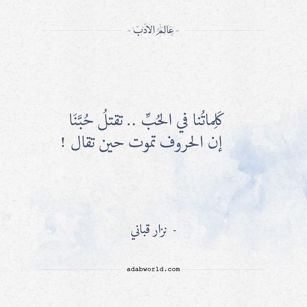 شعر نزار قباني كلماتنا في الحب تقتل حبنا ك ل مات نا في ا Flickr