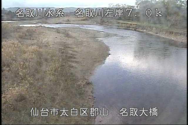 氾濫 名取 川