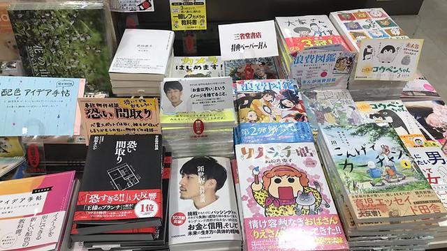 Japon-librairie-livres-lecture
