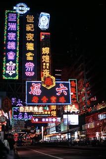 Night Lights on Nathan Road Hong Kong