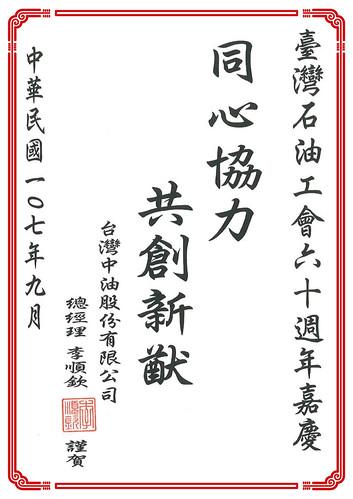 圖13.中油公司總經理李順卿致賀詞