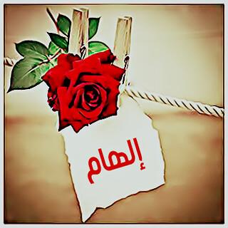 دلع اسم الهام القاب دلع باسم الهام تدليع لاسم الهام 20 Flickr
