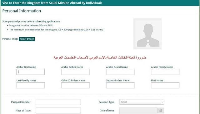 537 Procedure to Apply for Transit Visa of Saudi Arabia 03