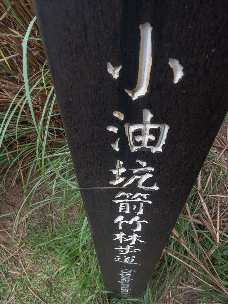 Another signboard at this park