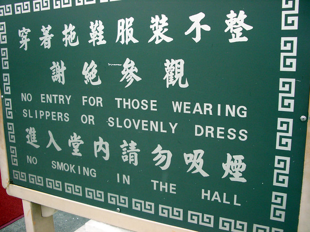 No Slovenly Dressers Please