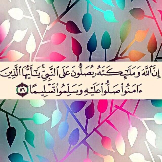 اللهم صل وسلم وبارك على سيدنا محمد وعلى آله وصحبه ا