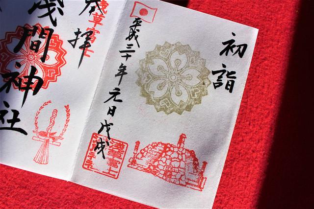 浅草富士浅間神社の御朱印(浅草)