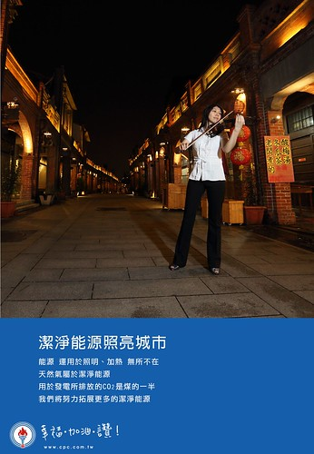 圖01.潔淨能源照亮城市-提琴手