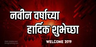 happy new year happy new year quotes in marathi flickr