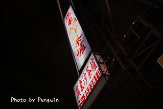 PhotoCap_228 | by 肥油太厚-鵝娘